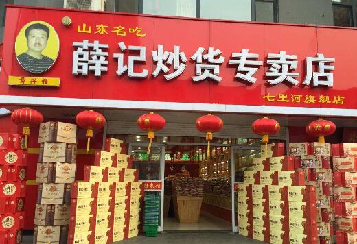 杭州炒货话梅店_远超炒货实体店图片_炒货店赚钱吗