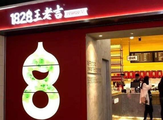 1828王老吉凉茶加盟费用,当下吃火锅人们比较喜欢的饮料图片