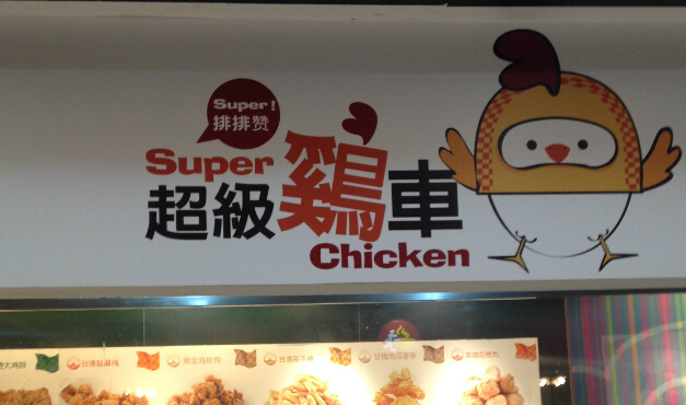 超级鸡车店加盟,给创业者带来一段美