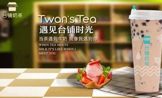 台铺奶茶加盟费多少钱,直辖市和省会城市县级城市都不一样