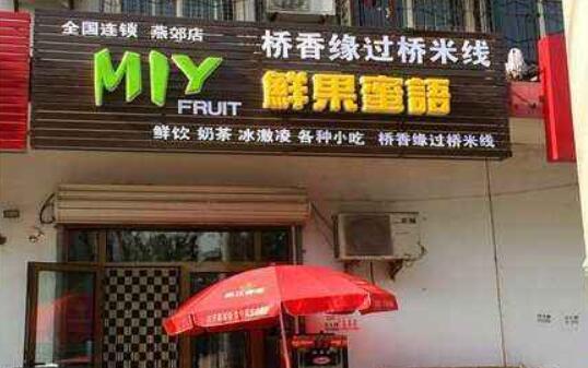 北京鲜果蜜语总部加盟费要多少?合理价位助你经营即盈利