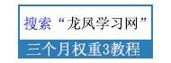 龙凤学习网