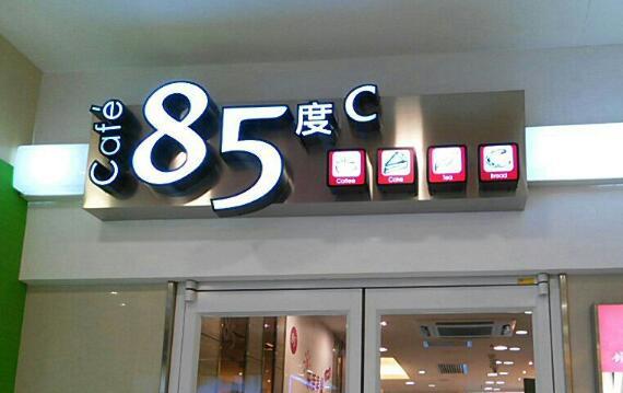 加盟85度c蛋糕店要多少加盟费?开店很简单