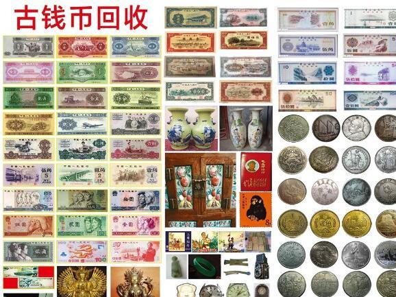 北京哪里回收古钱币旧人民币,鑫瑞诚古钱币回收是个靠谱的选择